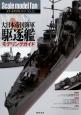 Scale model fan 大日本帝国海軍駆逐艦モデリングガイド (22)