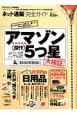 ネット通販完全ガイド 完全ガイドシリーズ83 アマゾン(傑作)5つ星大検証