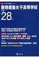 慶應義塾女子高等学校 平成28年