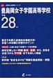 豊島岡女子学園高等学校 平成28年