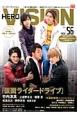HERO VISION 『仮面ライダードライブ』 (56)