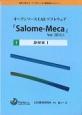 オープンソースCAEソフトウェア『Salome-Meca』Ver.2015.1 静解析 無料で使える「プリポスト」&「構造解析ソルバー」(1)