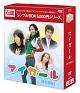 マイ・ガール DVD-BOX1 <シンプルBOX>