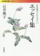 エッセイ集 石井桃子コレクション5