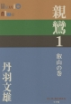 親鸞 叡山の巻 (1)