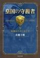 皇国の守護者 皇旗はためくもとで (9)