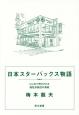 日本スターバックス物語 はじめて明かされる個性派集団の挑戦