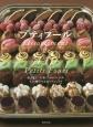 プティフール<保存版> 焼き菓子、生菓子、コンフィズリー110種の小さなス