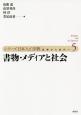 シリーズ日本人と宗教 近世から近代へ 書物・メディアと社会 (5)
