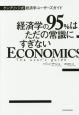 ケンブリッジ式経済学ユーザーズガイド 経済学の95%はただの常識にすぎない
