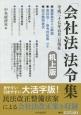 「会社法」法令集<机上版> 平成二十七年五月一日現在 重要条文ミニ解説/会社法-省令対応表/改正箇所表示