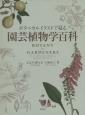 ボタニカルイラストで見る 園芸植物学百科