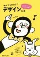 サルでもわかる!デザインの本 レイアウト・文字・色のお手軽入門書!