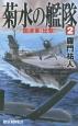 菊水の艦隊 国連軍、出撃! (2)