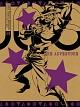 ジョジョの奇妙な冒険スターダストクルセイダース エジプト編 Vol.3