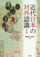 近代日本の対外認識 (1)