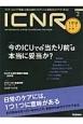 "ICNR INTENSIVE CARE NURSING REVIEW 2-2 特集1:今のICUでの""当たり前""は本当に妥当か? クリティカルケア看護に必要な最新のエビデンスと実践"