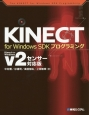 KINECT for Windows SDKプログラミング Kinect for Windows v2センサー