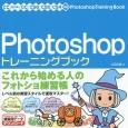 Photoshopトレーニングブック これから始める人のフォトショ練習帳