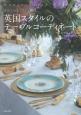 英国スタイルのテーブルコーディネート 貴族もおもてなしできる