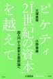 大澤真幸 THINKING「O」 ピケティ『21世紀の資本』を越えて (12)