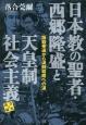 日本教の聖者・西郷隆盛と天皇制社会主義 落合秘史6 版籍奉還から満鮮経略への道