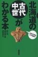 北海道の古代・中世がわかる本 2万5千年をイッキ読み!