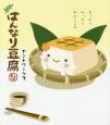 はんなり豆腐 まったりゆったり和のこころ