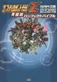 第3次スーパーロボット大戦Z 天獄篇 パーフェクトバイブル