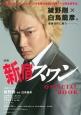 映画・新宿スワン OFFICIAL BOOK 現代最高のピカレスク・コミックを現代最高のキャスト