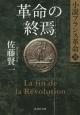 革命の終焉 小説・フランス革命18