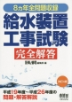 給水装置工事 試験完全解答 8ヵ年全問題収録<改訂4版>