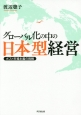 グローバル化の中の日本型経営 ポスト市場主義の挑戦