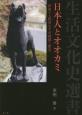 日本人とオオカミ 世界でも特異なその関係と歴史