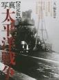 写真・太平洋戦争<決定版> (2)