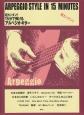 超カンタン!!15分で弾けるアルペジオ・ギター 誰でもカンタンにアルペジオができる