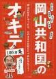 岡山共和国のオキテ100ヵ条 定規は「さし」と呼ぶべし!