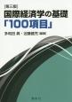 国際経済学の基礎「100項目」<第3版>