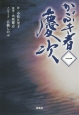 かぶき者慶次 (1)