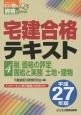 宅建合格テキスト 税/価格の評定/需給と実務/土地・建物 平成27年 (4)
