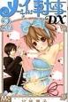 メイちゃんの執事DX (2)