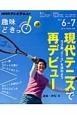 "NHK趣味どきっ! 現代テニスで再デビュー ラク楽""エース""を決めよう"