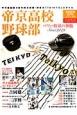 帝京高校野球部 高校野球名門校シリーズ8