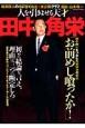 人を引きよせる天才 田中角栄 天才政治家の人の心をつかむ人間力