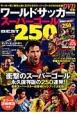 ワールドサッカースーパーゴールBEST250 サッカー史に燦然と輝く天才たちのスーパーゴール25
