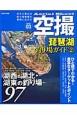 空撮 琵琶湖釣り場ガイド 湖西・湖北・湖東の釣り場97 空から見れば釣り場情報は無限に広がる(2)