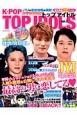 K-POP TOP IDOLS 最高の男に恋してる (3)
