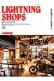 ライトニング・ショップス 別冊Lightning141 日本全国、今行くべき名店ガイド。