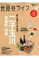 世田谷ライフmagazine 二子玉川・桜新町・用賀 新しい暮らし、はじまる。 世田谷の暮らしがもっと楽しくなる、旬の情報満載マガ(53)