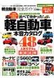 軽自動車完全ガイドド 完全ガイドシリーズ85 比べてわかった!軽自動車本音カタログ 全48車種人